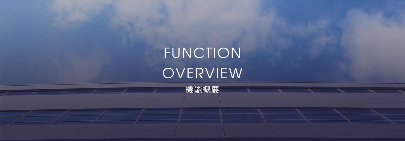 FUNCTION OVERVIEW 機能概要