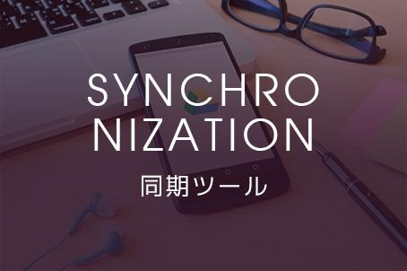 SYNCHRO NIZATION 同期ツール