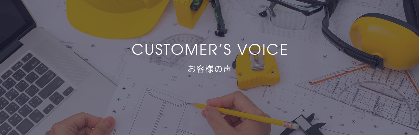 CUSTOMER'SVOICE お客様の声